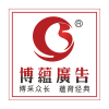 四川博蕴广告有限责任公司