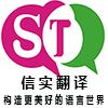 广州信实翻译公司