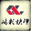 宁波海曙鸿彩复印店