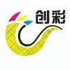 邵阳市创彩印刷有限公司