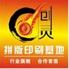 重庆市印务有限公司