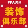 PPA装饰俱乐部