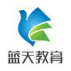 蓝天远程教育网