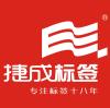 南宁市捷成标签印制有限责任公司