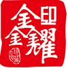 鑫耀印刷(接单专号)