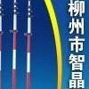 柳州智晶测绘器材