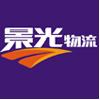 深圳市景光物流有限公司