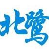 深圳市北鹭实业有限公司
