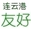 连云港友好国际旅行社有限公司