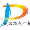 武汉顶点广告喷绘有限公司