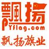 武汉飘扬旗帜工艺有限公司