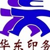 华东彩色印刷有限公司