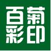 百菊印务综合接稿QQ