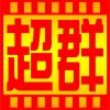 超群-电子相册制作-微电影制作