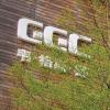 广州市韦格斯杨设计有限公司
