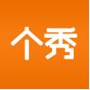 南京个秀商贸有限公司