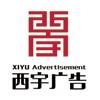 西宇广告艺术有限公司
