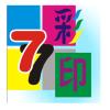 七七彩印(一站式印刷服务)