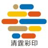 武汉清霆彩印有限公司