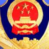 唐山市公安局