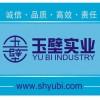 上海玉壁实业