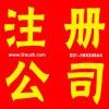上海力牧注册公司代理记账