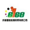 成都壹陆陆捌商贸有限责任公司