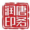西安润唐印务有限责任公司