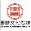 四川圆梦文化传媒有限公司